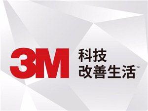 3M汽车膜特约施工中心