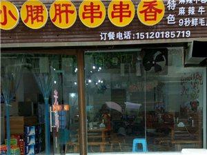 ?#24067;?#23567;郡肝串串香火锅