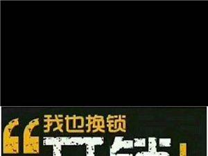 宁乡开锁换锁0731-87744110
