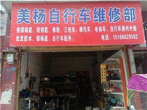 美杨自行车维修店
