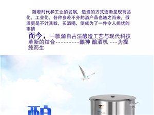 廠家直銷商用大型全自動白酒蒸酒煮酒米酒高粱釀酒機