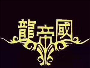龙帝国KTV唱歌嗨皮好去处