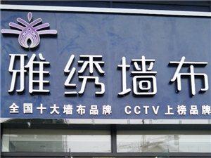 鄰水雅繡墻布——中國十大品牌