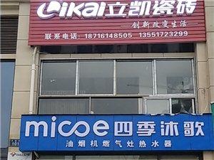 合江县立凯瓷砖