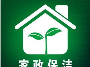 邹城保洁公司专业擦玻璃打扫卫生