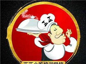 萧县正正小吃培训教小吃,早点,卤菜,面食