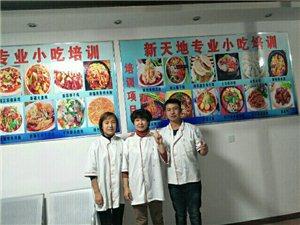 新疆炒米粉椒麻雞抓飯專業技術培訓
