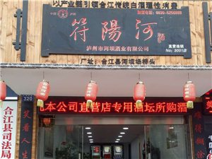 符阳河酒业