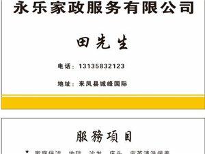 来凤永乐家政服务有限公司