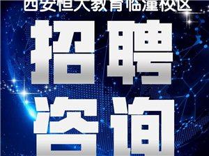 西安恒大教育临潼校区招聘教育咨询师
