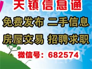 天镇微生活微信公众号:tzwsh0352