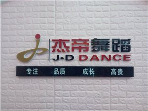 杰帝舞蹈俱乐部