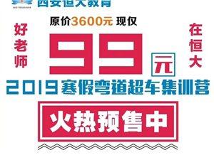 99元寒假弯道超车课程