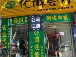 重慶優誠會計服務有限公司大足分公司