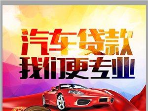 郑州按揭汽车抵押贷款,这家公司满足你需求放款超快