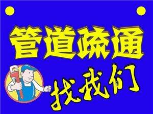 松桃縣城鎮鄉村各地區域專業疏通下水管道服務公司