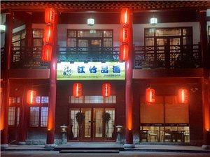 宋城江竹品酒日式料理餐廳