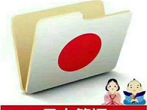 日本,韩国,新加坡,德国,意大利等国家劳务服务输出