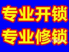 臨泉開鎖公司6226110