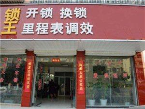 黔江开锁公司(公安备案)