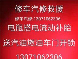 郑州新郑港区有修车搭电救援的吗电瓶需要对火补胎充气