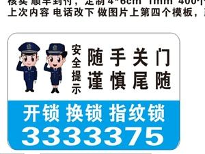 太原汽车开锁电话/太原开锁公司(3333375)
