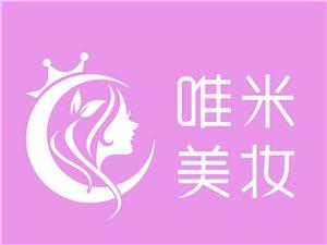 美容、美甲、高端紋繡、新娘盤發、紋身