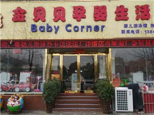 金貝貝奶粉店