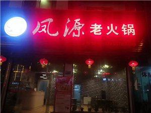 凤源老火锅吃过忘不了