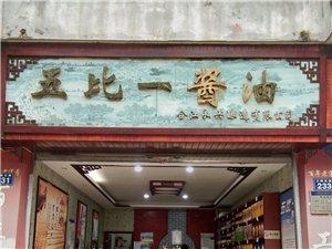 合江县五比一酱油