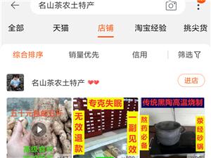 名山茶農土特產專賣新鮮稀奇貨 不滿意包退送運費險