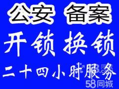 临泉开锁公司电话15357678379