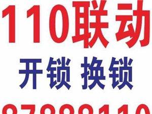 宁乡开锁换锁0731-87888110