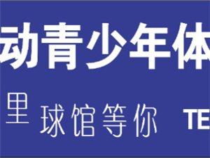 宿州市百动青少年体育俱乐部