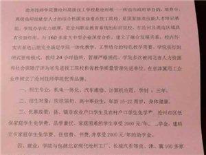 滄州技師學院春季招生,免學費上學