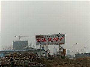 潢川县万通汽修服务有限责任公司