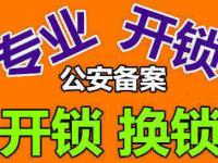 臨泉開鎖公司6177110