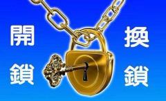 临泉恒信开锁6226110