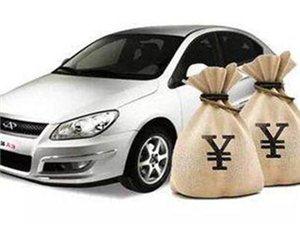 鄭州汽車抵押貸款,按揭車和抵押車二次貸靠譜公司