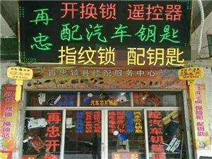 安溪龍鳳都城附近開鎖電話安溪正規專業開鎖/