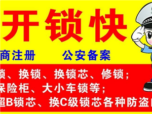 余江一小邵氏锁店5891222