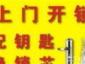 安溪万达广场附近开锁师傅电话/开小车锁/门锁