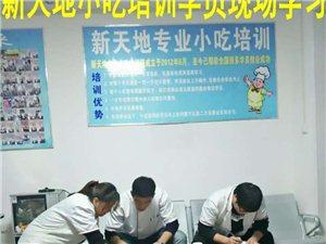 学习新疆特色小吃技术就来新天地培训班