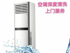 空調、冰箱清洗