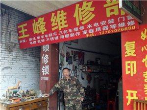 龙南县王峰维修部同心锁业