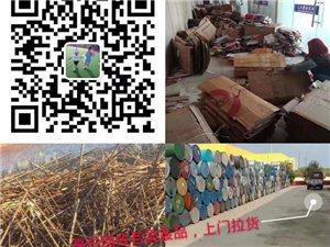 高价回收废品资源