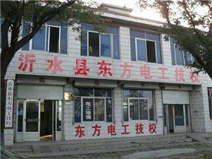沂水东方电工学校