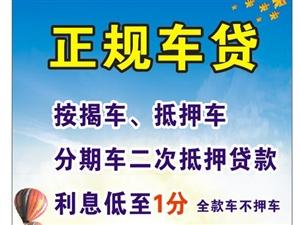 郑州汽车抵押贷款,车辆贷款不押车
