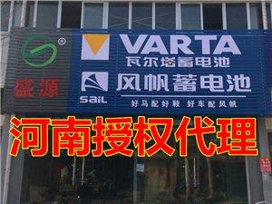 瓦尔塔蓄电池电瓶郑州唯一授权代理批发商