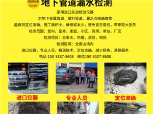 蓟县管道漏水检测,水管测漏